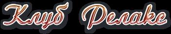 Сауна Щербинка, Южное Бутово, Подольск logo